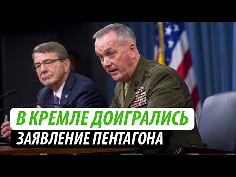 В Кремле доигрались. Заявление Пентагона