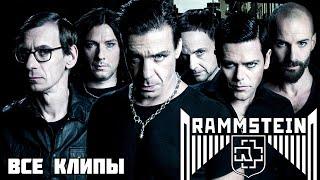 Все клипы RAMMSTEIN // Самые популярные песни и клипы Раммштайн