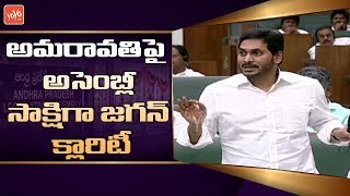 YS Jagan Gives Clarity On AP Capital Amaravati In AP Assembly | YSRCP VS TDP
