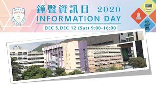 Publication Date: 2020-11-19 | Video Title: 鐘聲慈善社胡陳金枝中學 資訊日2020