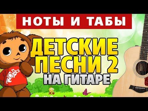 НОТЫ ДЛЯ ГИТАРЫ. Детские песни 2. (Елочка, Простоквашино, Леопольд, Чебурашка)