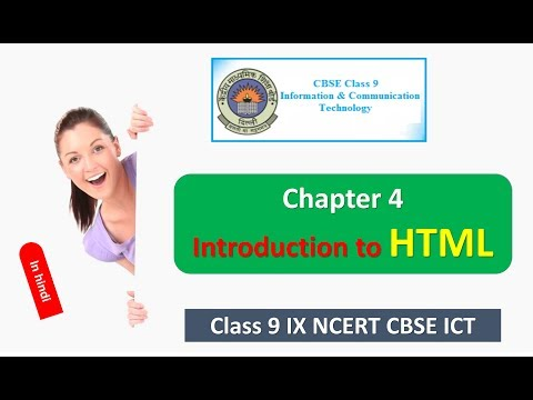 INTRODUCTION TO HTML Class 9 IX NCERT CBSE ICT CS Chapter 4 In HINDI