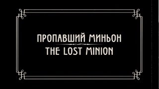 Пропавший Миньон - The Lost Minion. Film by Otto group.