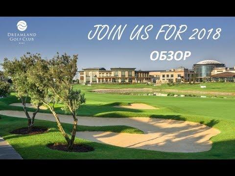 Обзор гольф-клуб Dreamland Golf Club, Baku / Дримленд Баку, Азербайджан