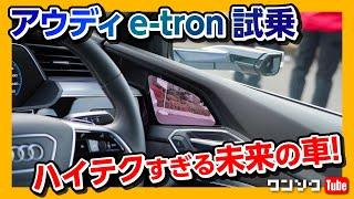 【ハイテクすぎる未来の車!!】アウディe-tronスポーツバック試乗!! 未来感満載の内装がスゴい!!   Audi e-tron Sportback 2021