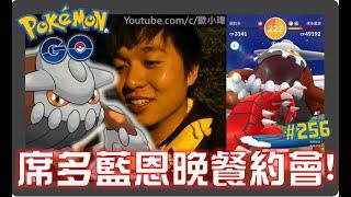 席多藍恩晚餐約會!!色違不要躲喔!!! [遊戲]Pokémon GO EP.256