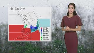 [날씨] 태풍 '다나스' 진도에 접근 중…오후에 소멸할 듯 / 연합뉴스TV (YonhapnewsTV)