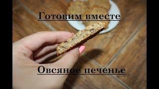 Полезное овсяное печенье
