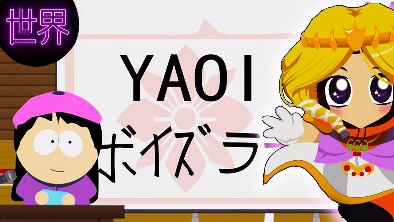 10 Referencias al Anime en South Park