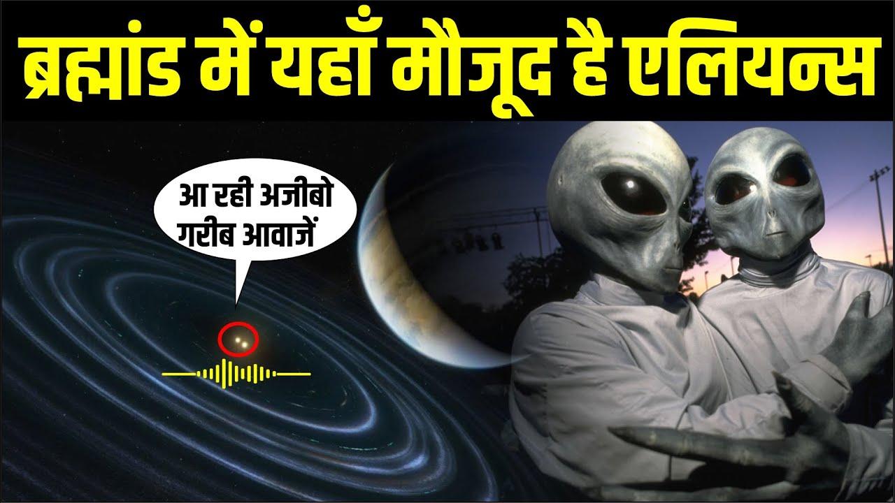 ब्रह्माण्ड से पहली बार आई एलियन्स की आवाज, वैज्ञानिकों ने किये तगड़े चौंकाने वाले दावे
