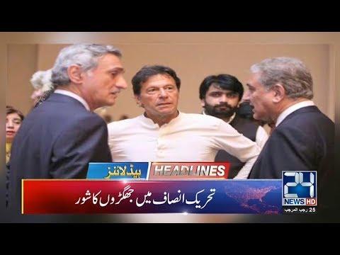 News Headlines | 1:00pm | 2 April 2019 | 24 News HD