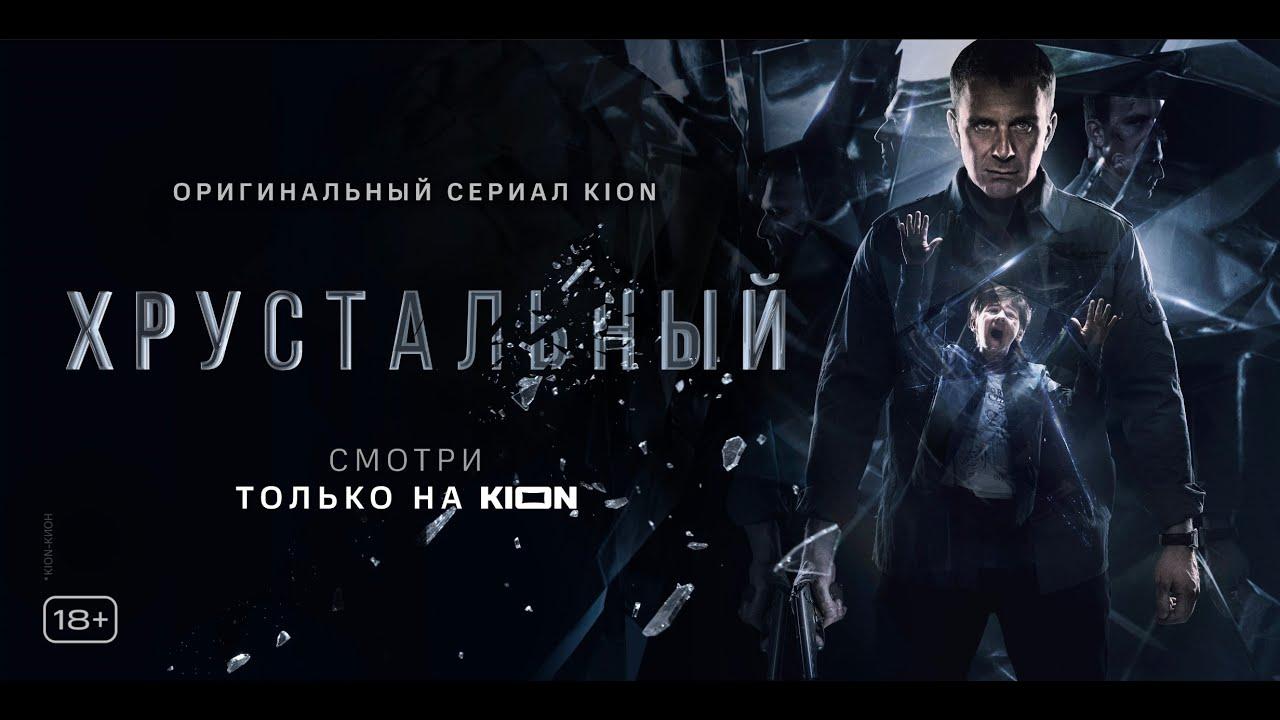 Хрустальный | 1 серия | оригинальный сериал KION - YouTube