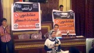 Asmaa Mahfouz 2 @Hazem_Azim مؤتمر #مقاطعون إنتخابات الرئاسة2012.mp4
