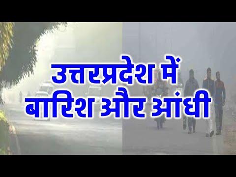 उत्तर प्रदेश मौसम Lucknow Weather Report Mosam  Uttar Pradesh Weather  15 June 2021 15 जून