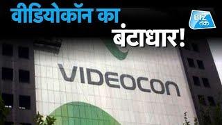 वीडियोकॉन का बंटाधार! | Biz Tak