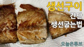 종이호일 생선구이 | 간편하게 생선 굽는 법 Salte…