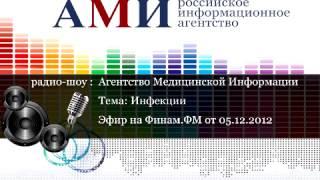 05.12.2012 - Инфекции - АМИ