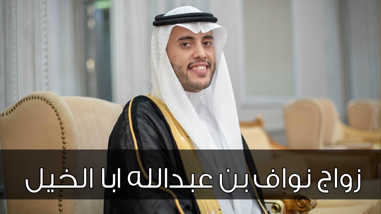 عبدالله أبا الخيل