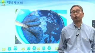 유기농자재 제조법- 친환경농사법 배우기②