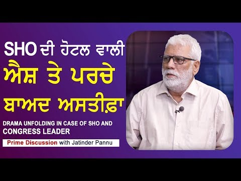 Prime Discussion With Jatinder Pannu #567_Drama unfolding in Case of SHO and Congress leader