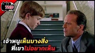 เจ้าหนูคนนี้ได้เห็นในสิ่งที่เค้าไม่อยากเห็น - The Sixth Sense [สปอยยับ] 1999