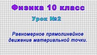 Физика 10 класс (Урок№2 - Равномерное прямолинейное движение материальной точки.)