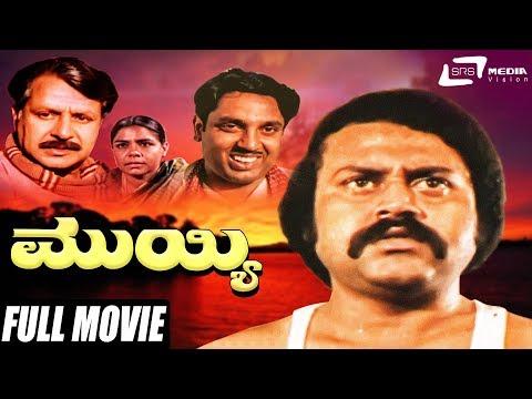 Muyyi – ಮುಯ್ಯಿ   Kannada Full Movie   Lokesh   K S Ashwath   Art Movie