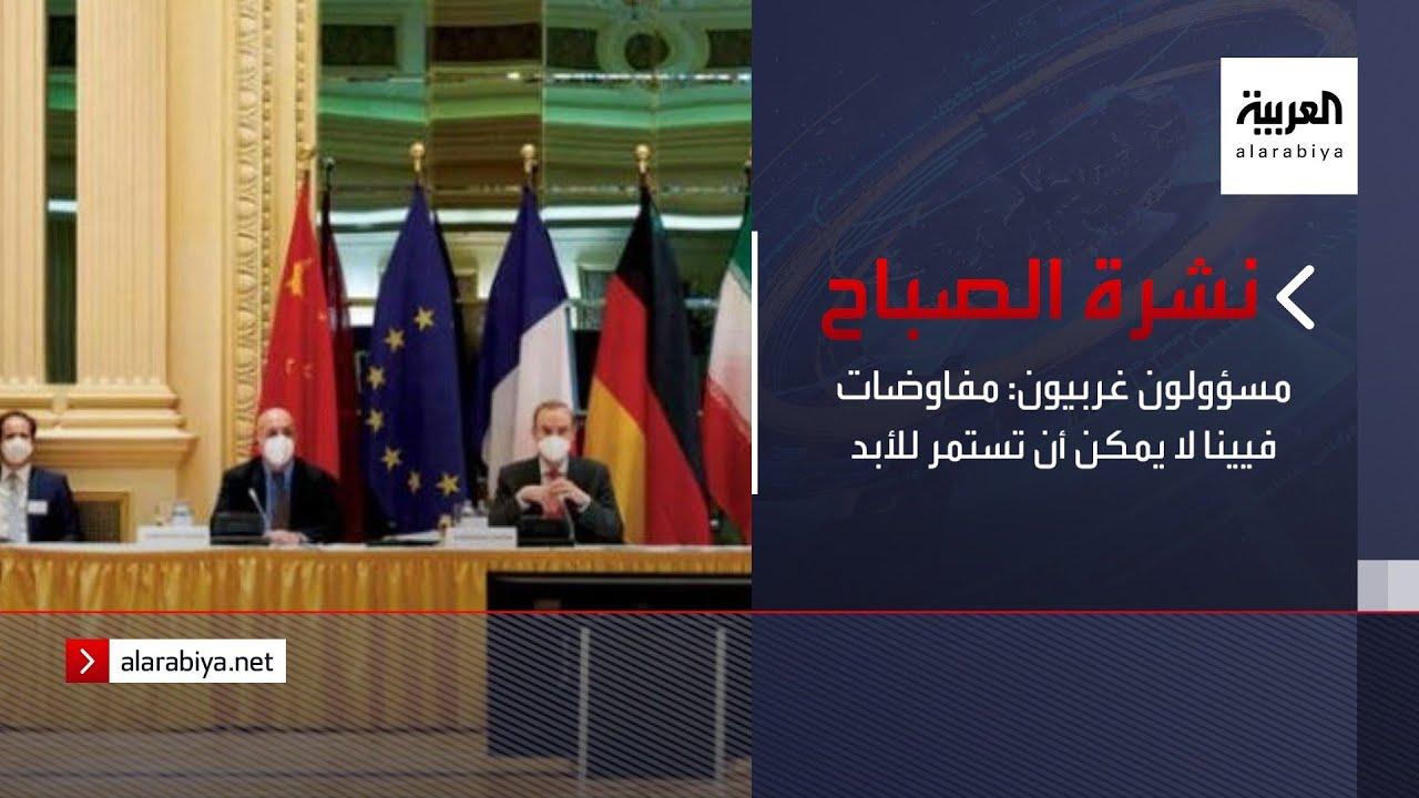 نشرة الصباح | مسؤولون غربيون يستبعدون استمرار مفاوضات النووي الإيراني إلى اللأبد  - نشر قبل 4 ساعة