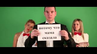 видео Групповое поздравление невесты