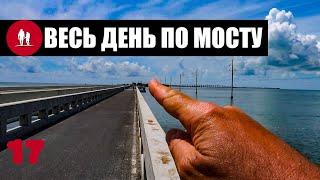 250Км по мостам - День 17