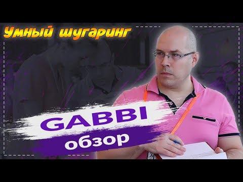 Gabbi Габби Сахарная паста Обзор Отзыв Токмаков Умный шугаринг