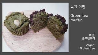 녹차 머핀 Green tea muffin   b_a