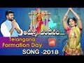 Telangana Formation Day Song 2018 | Folk Singer Sai Chand | Telanagana Songs | YOYO TV Channel