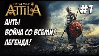 Attila Total War. Анты. Легенда. Против всех! #1
