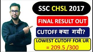 SSC CHSL 2017 FINAL RESULT OUT | CUTOFF MARKS | CONGRATULATIONS😊