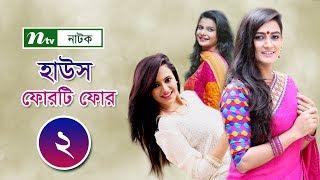 Bangla Natok House 44 l Sobnom Faria, Aparna, Misu, Salman Muqtadir l Episode 02 Drama & Telefilm