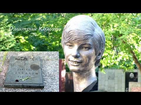 На Ваганьковском кладбище... или чтобы помнили... Часть 4.