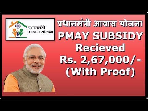Pradhan Mantri Awas Yojana 2018 (PMAY) / Complete Guide / प्रधानमंत्री आवास योजना 2018