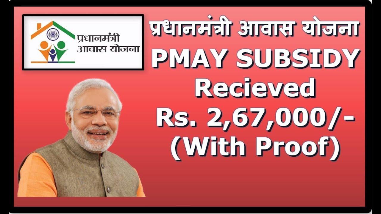 Pradhan Mantri Awas Yojana 2019 (PMAY) / प्रधानमंत्री आवास योजना 2019