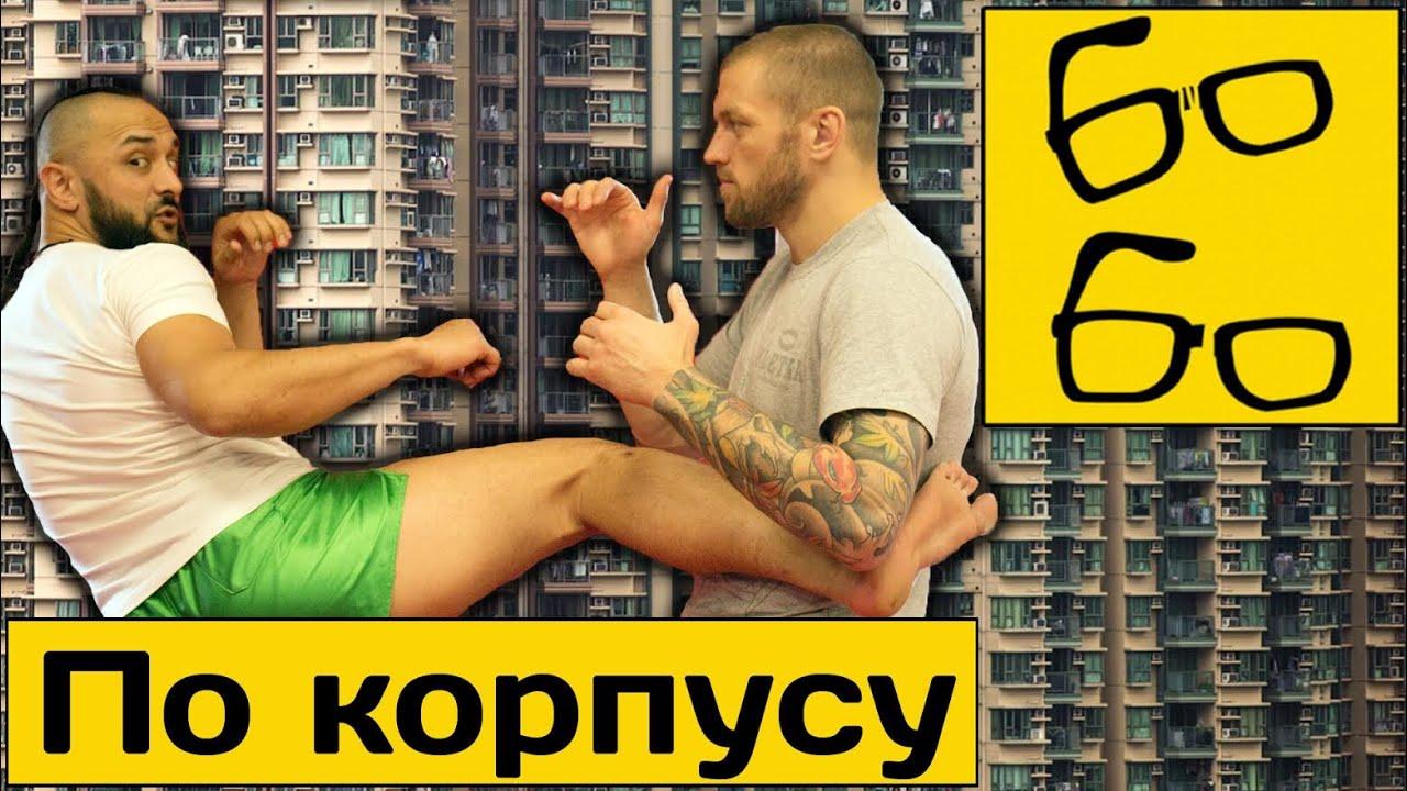 Удары ногами по корпусу с Андреем Басыниным и Анваром ...