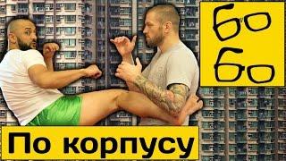 Удары ногами по корпусу с Андреем Басыниным и Анваром Абдуллаевым — тайский бокс VS тхэквондо