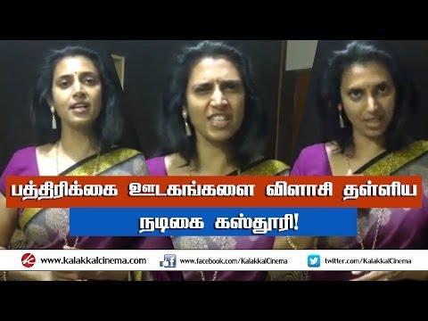 Actress Kasthuri attacks the Media