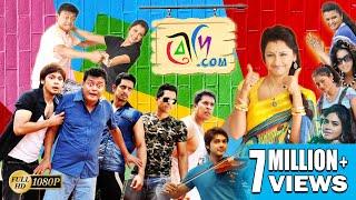 BOUDI.COM | বৌদি.কম | SASWATA | RACHANA | KANCHAN | MAINAK | Echo Bengali Movie