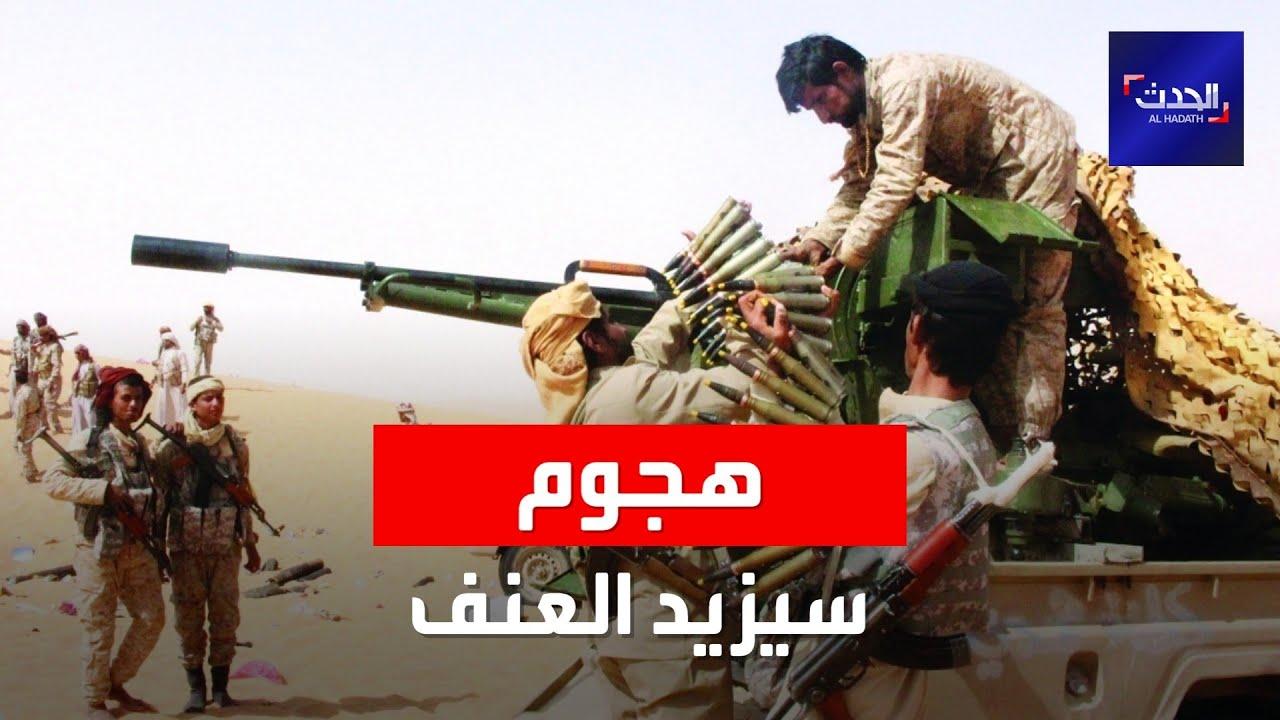 صورة فيديو : تحذير دولي من هجمات الحوثيين على مأرب