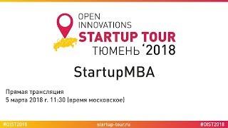StartupMBA. Региональный этап Open Innovations Startup Tour, Тюмень 05.03.2018 г.