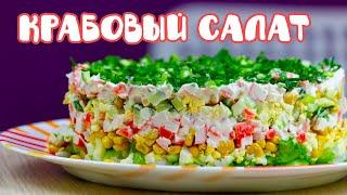 Идеальный рецепт! Крабовый салат! Еще вкуснее!!! Самый популярный слоеный салат на Новый Год