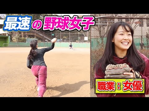 SNSで爆発中の野球女子‥小玉百夏!凄まじいキレのボールを投げる!本職は女優だった。