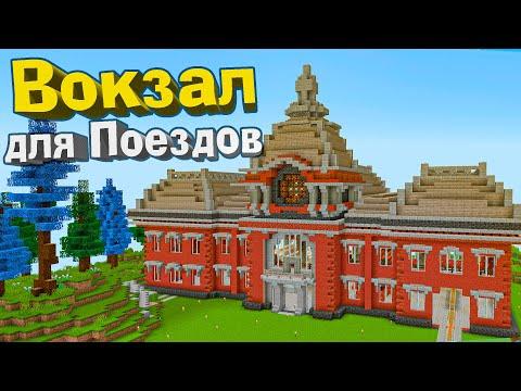 МОЙ ВОКЗАЛ С ПОЕЗДАМИ ПОЧТИ ГОТОВ! - Minecraft 1.16.4 #76