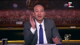 كل يوم - تعليق كوميدي من عمرو أديب على واقعة لف المحشي داخل العمل