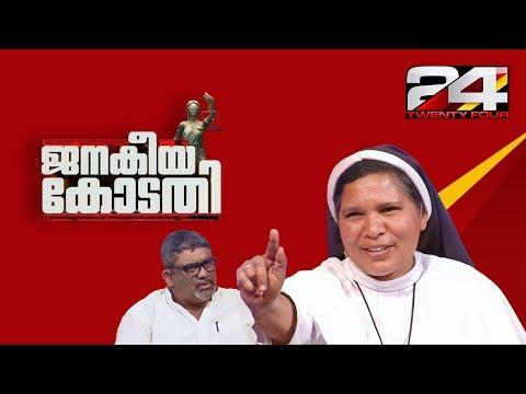 Sr Lucy Kalappura in Janakeiya Kodathi  സിസ്റ്റര് ലൂസി ജനകീയ കോടതിയില്  Part - 2  Ep 10